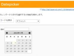 Datepicker   jQuery UI 1.10 日本語リファレンス   js STUDIO