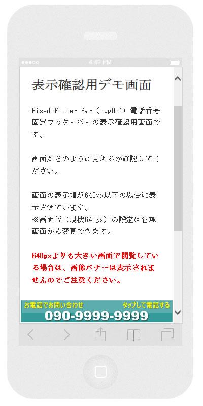 電話番号固定フッターバー「Fixed Footer Bar(twp001)」
